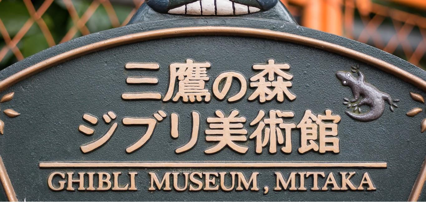 La visite virtuelle du mus e Ghibli 3